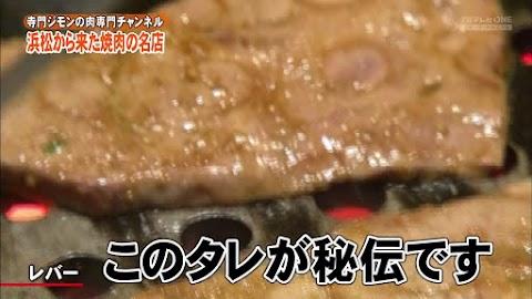 寺門ジモンの肉専門チャンネル #31 「大貫」-0455.jpg