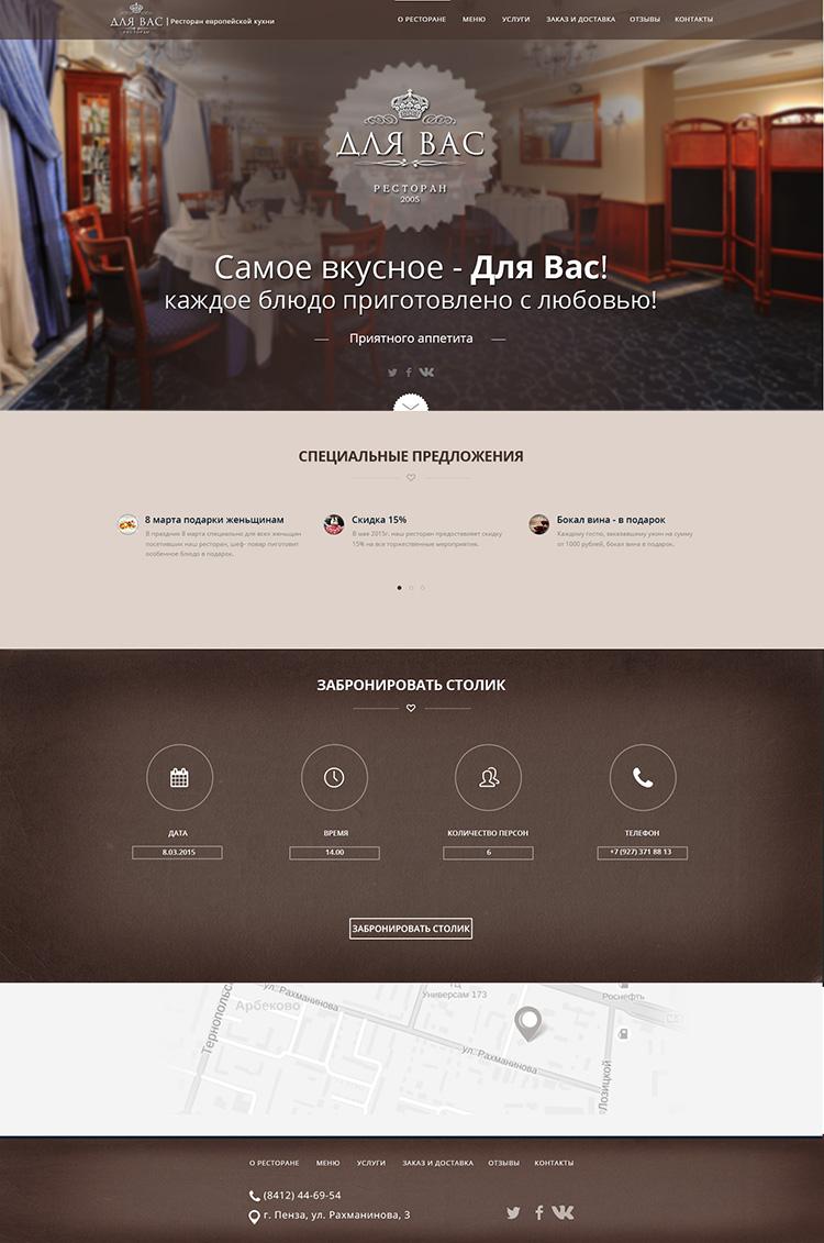web-design_restoran-dlya-vas (3).jpg