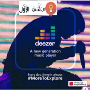 Deezer : مشغل موسيقى راديوا وأغاني - تطبيقات AppGallery 2021