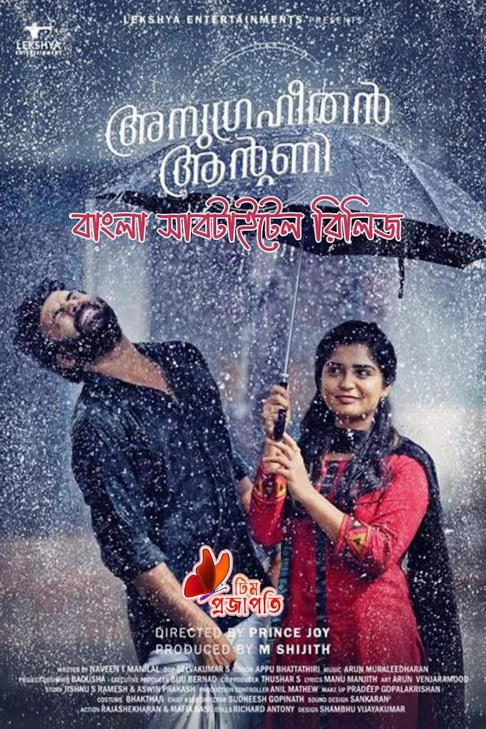 Anugraheethan Antony (2021) Bangla Subtitle