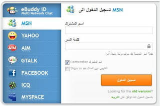 ايبودي ماسنجر eBuddy Web Messenger