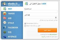 ايبودي ماسنجر eBuddy Web Messenger