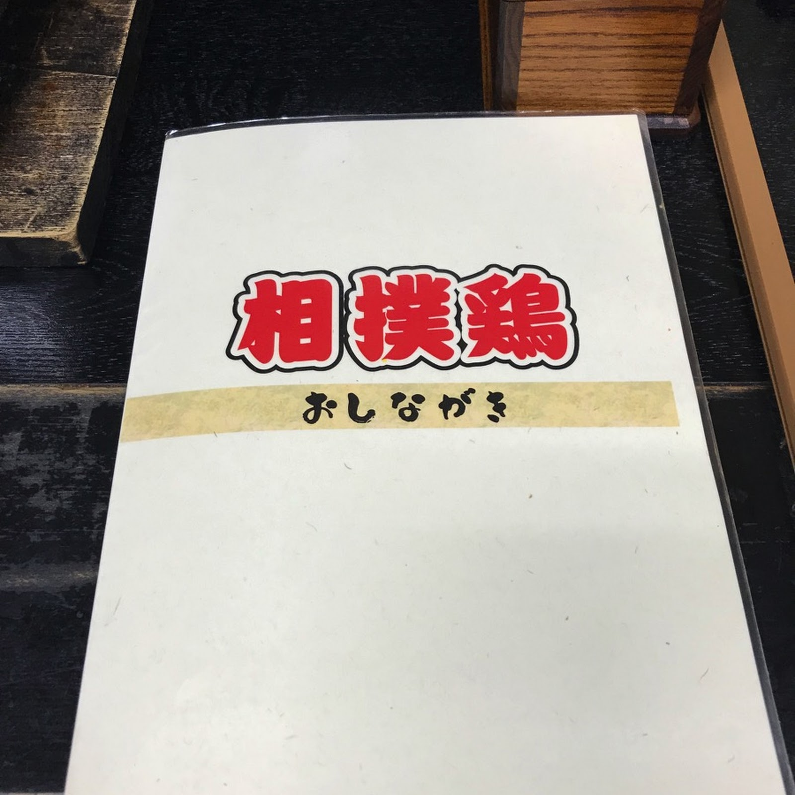 老娘遊記 2018 (06 – 16 March) @ 關西 Day 4(3)– 相撲雞 @京都十条