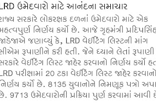 LRD LOK RAKSHAK DAL / POLICE CONSTABLE BHARTI : IMPORTANT CIRCULAR ABOUT CHARACTER VERIFICATION AND MEDICAL VERIFICATION