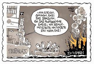 """Αντιπροσφυγικό και απαράδεκτο σκίτσο από την εφημερίδα """"Αυγή""""! - Άτοπες συγκρίσεις του '22 με το σήμερα..."""