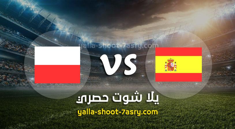 مباراة اسبانيا وبولندا