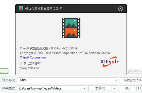 [PCソフト] Xilisoft Video Converter Ultimate v7.8.16