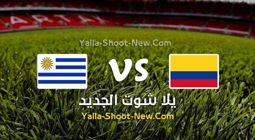 مباراة كولومبيا وأوروجواي