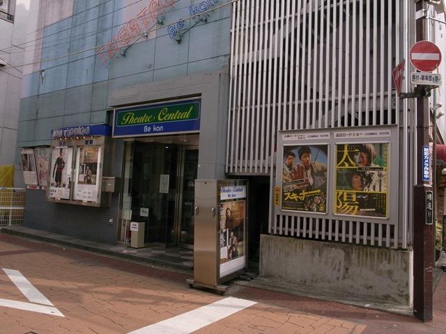 シアターセントラルBe感想映画館甲府中山梨県