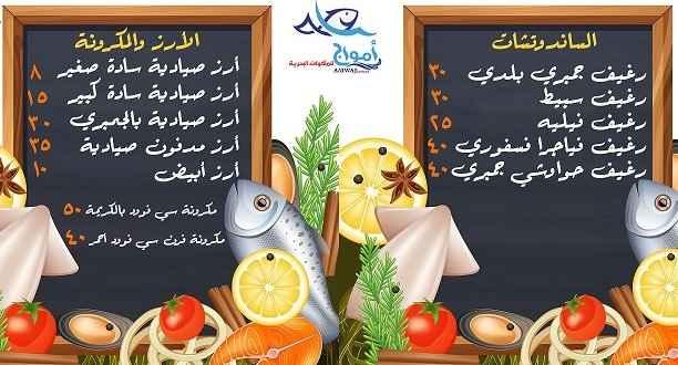 اسعار مطعم امواج للمأكولات البحرية