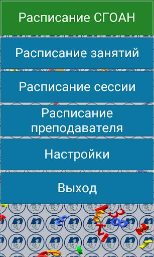 Расписание СГОАН
