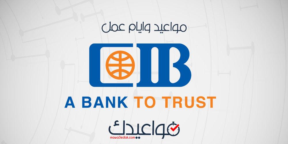 مواعيد عمل بنك CIB البنك التجاري الدولي