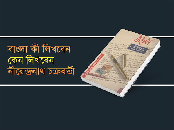 বাংলা কী লিখবেন কেন লিখবেন