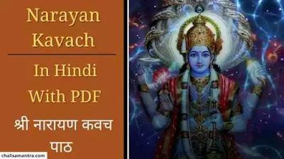 Narayan Kavach In Hindi With PDF