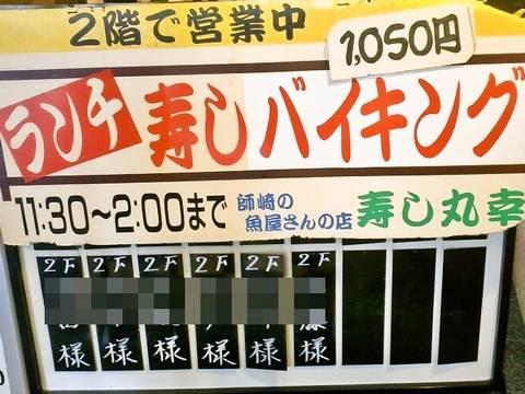 看板(【愛知県名古屋市】丸幸)