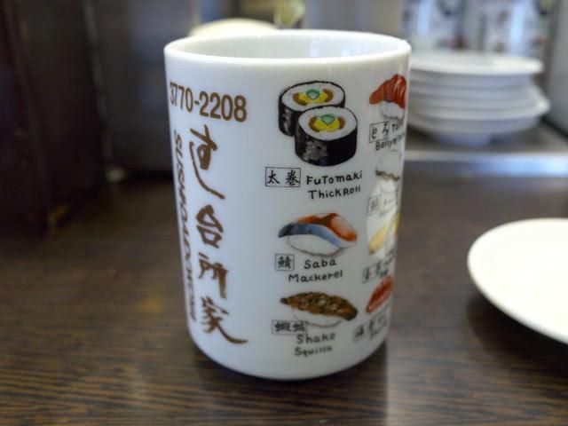 湯呑みに書かれた寿司のローマ字表記