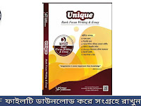 Unique Bank Focus Writing & Essay - PDF Download