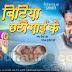 बिहार के लोक आस्था के महापर्व छठ पर पहली बार बनेगी कोई फ़िल्म