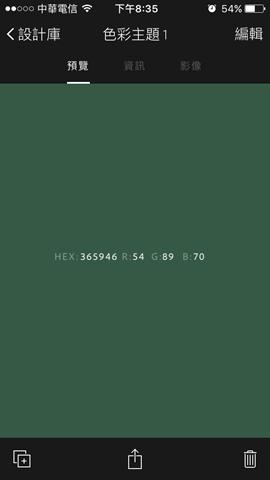 2016-07-21 20.35.06 試著找出最接近旅順火車站屋頂顏色的色號