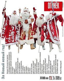 Читать онлайн журнал<br>Огонёк №50 Декабрь 2015<br>или скачать журнал бесплатно