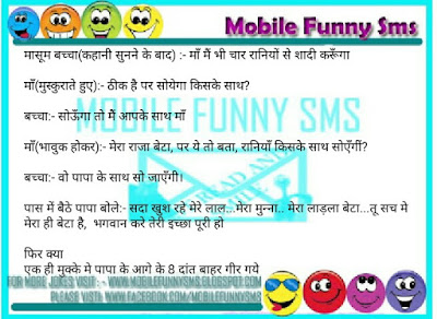 funny jokes for adults in hindi, hindi funny jokes for adults for whatsapp with images