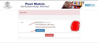Bihar post matric scholarship image upload process
