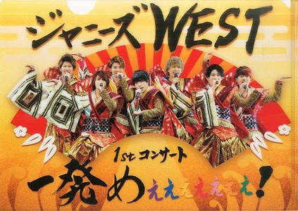 [TV-SHOW] ジャニーズ WEST 1st コンサート 一発めぇぇぇぇぇぇぇ ! (DISC1)(2015/10/07)