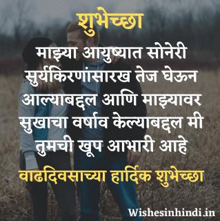 Best Happy Birthday Wishes in Marathi for husband