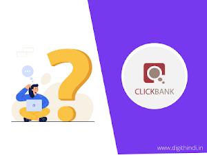 Clickbank Kya Hai? इससे पैसे कैसे कमाए | 2021