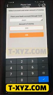 تطبيق فون كاش البنك الأهلى المصرى الشحن حدد المبلغ