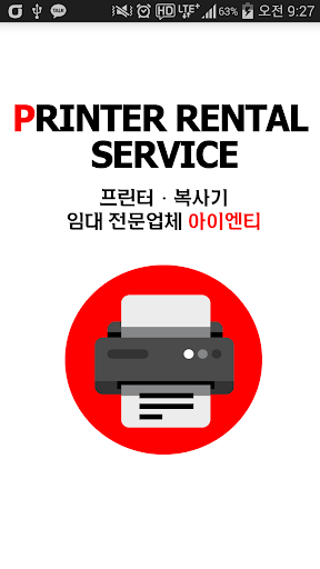 프린터 렌탈 서비스 - 아이엔티
