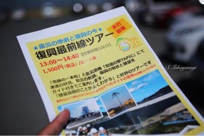 陸前高田の復興ツアーのお知らせ
