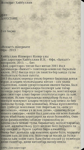 Дин дәрестәре screenshot 2