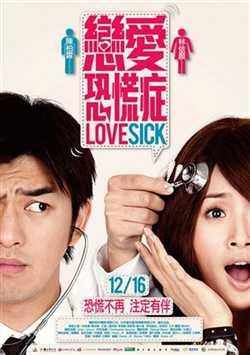 Love Sick - 2011