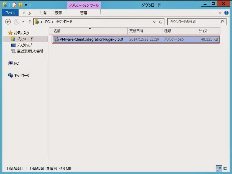 VMware vSphere Hypervisor の無償ダウンロード