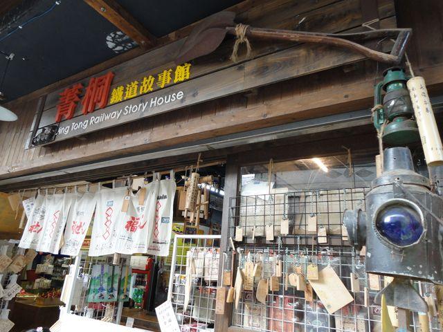 菁桐鐵道故事館