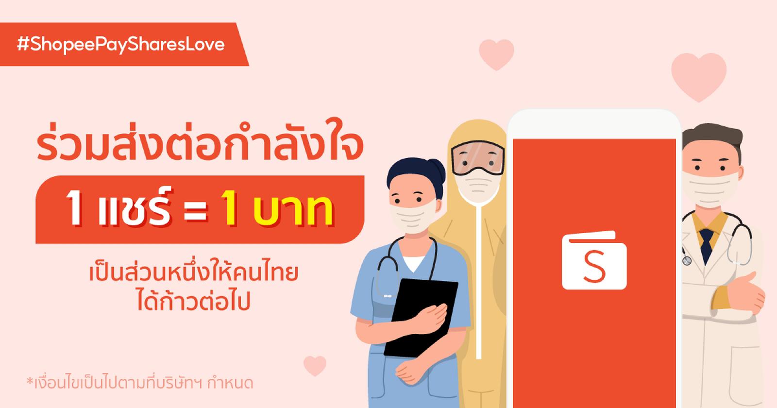 ShopeePay รวมพลังคนไทยสู้ภัยโควิดชวนส่งต่อกำลังใจให้บุคลากรทางการแพทย์ผ่านแคมเปญ ShopeePay Shares Love