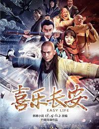 Easy Life – 喜乐长安 (2016)