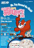 台北國際玩具創作大展 2006 TTF2006