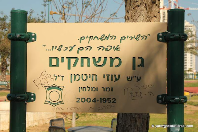 ישראל בתמונות - פתח תקוה - גן משחקים על שם עוזי חיטמן