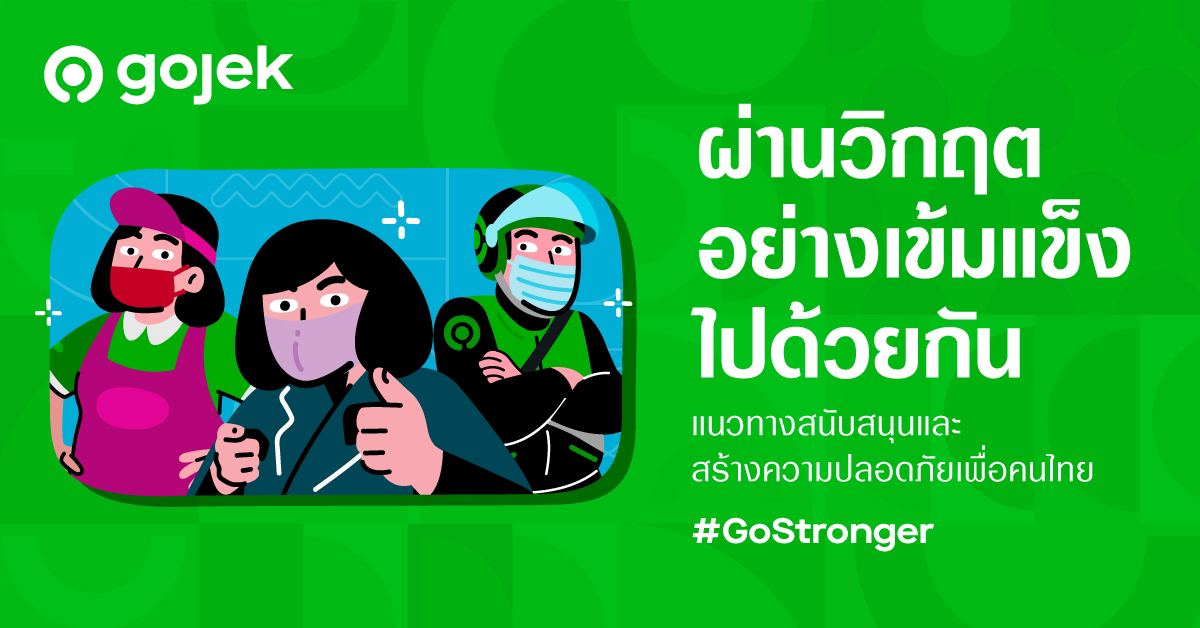 Gojek เปิดแนวทางการให้ความช่วยเหลือและสร้างความปลอดภัยช่วงโควิด-19