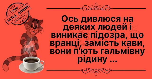 Анекдоти про каву