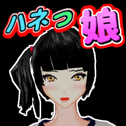 休闲のハネっ娘 ~ぼよよん新感覚跳躍ゲーム~ LOGO-記事Game