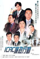 Đội Điều Tra Liêm Chính - ICAC Phim TVB 2014