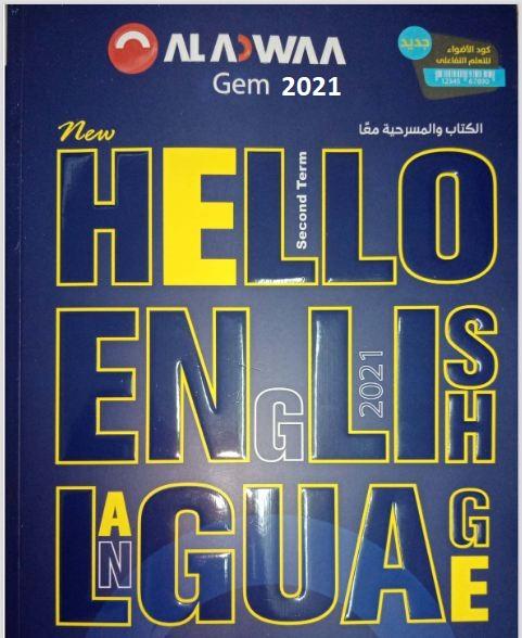 تحميل كتاب جيم gem للصف الثاني الثانوي 2021 الترم الثاني pdf