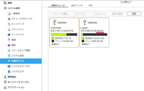 Ubuntuでフォーマットし直すとQNAP TS-212にもマウントされた