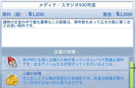 gnome_tokusei.JPG
