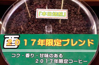 おすすめコーヒー:2017年限定ブレンド