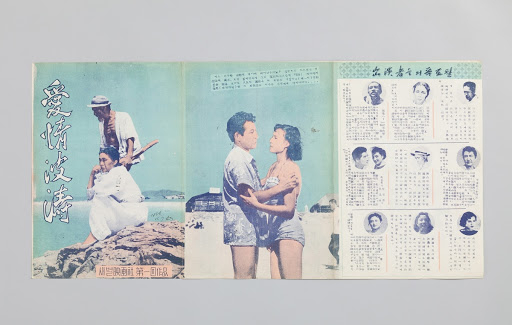 Leaflet for Film The Wave of Love