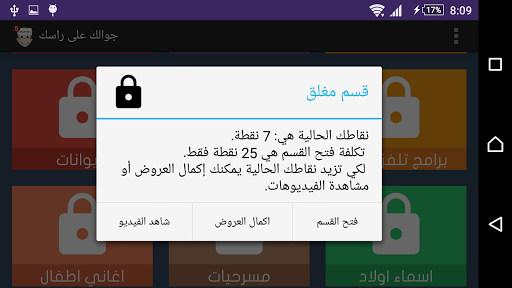 جوالك على راسك screenshot 8